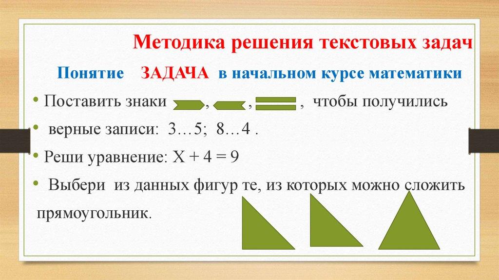 Методика начальной школы в решение текстовых задач задачи на дроби решение