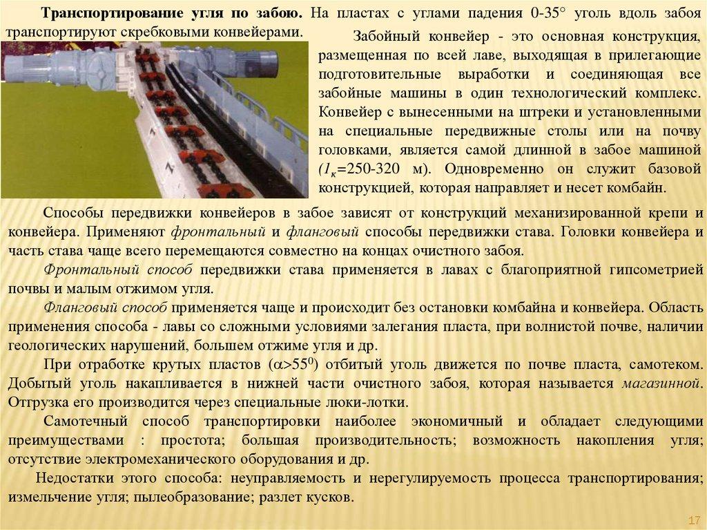 Конвейер в забое купить фольксваген транспортер россия на авито