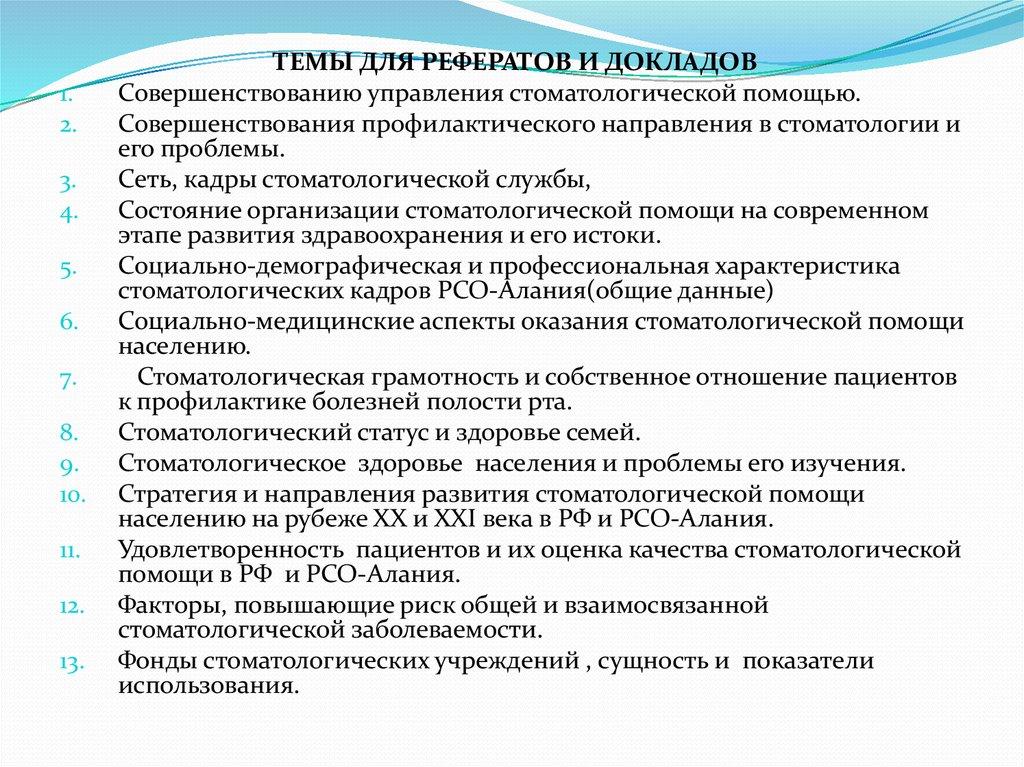 Системы управления стоматологическими поликлиниками реферат 2033