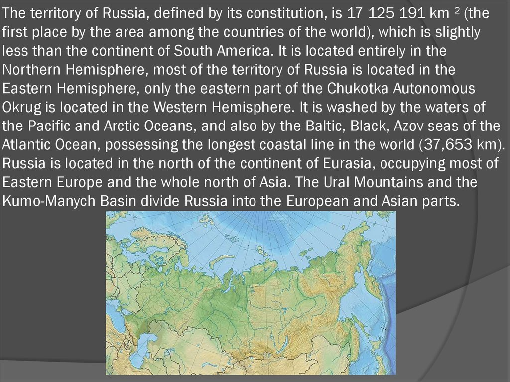 The territory of Russia, defined by its constitution, is 17 125 191 km ² (the first place by the area among the countries of
