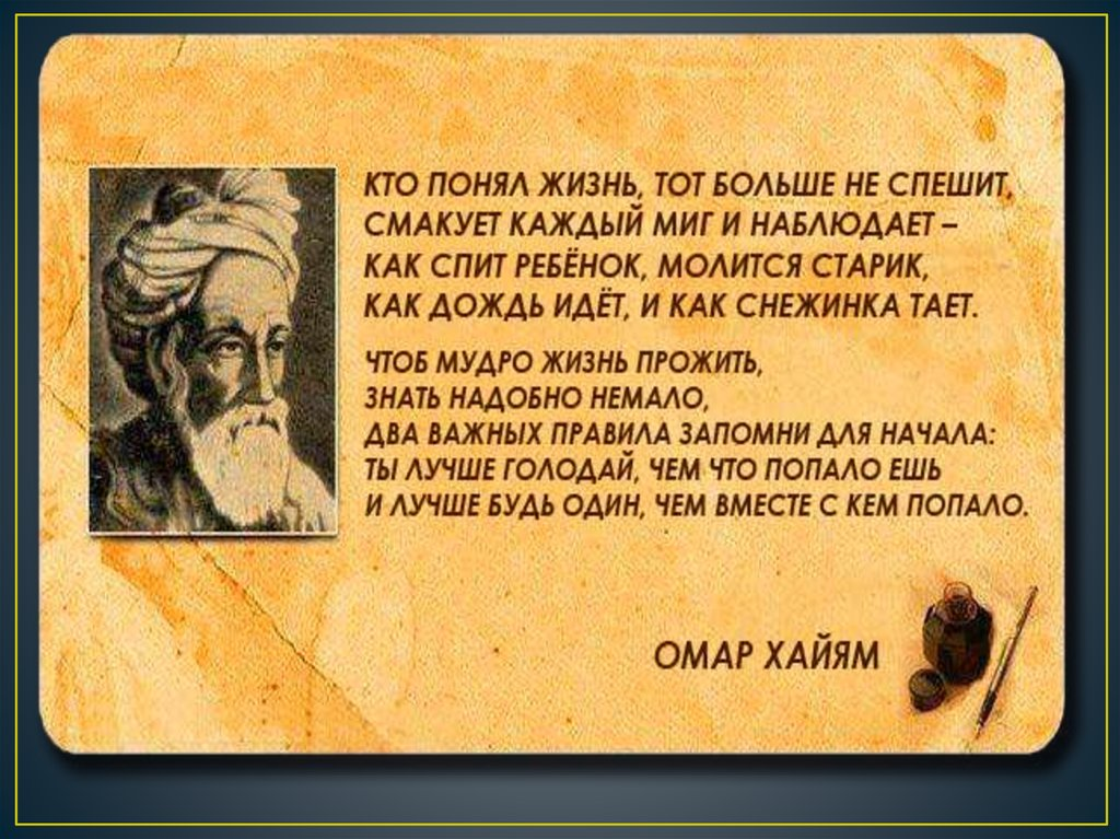 Омар хайям рубаи открытки