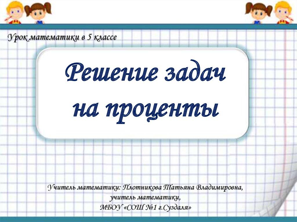 Математика 5 класс решение задач презентация решение статистических задач с решением