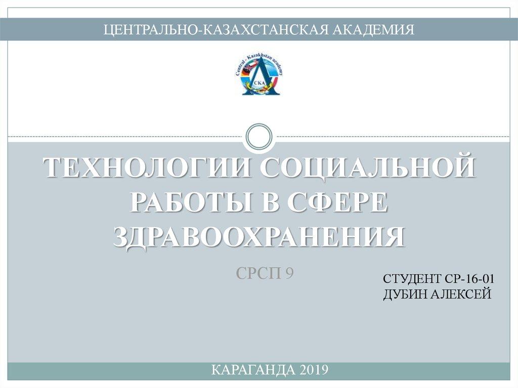 Клиническая девушка модель социальной работы екатерина ермакова