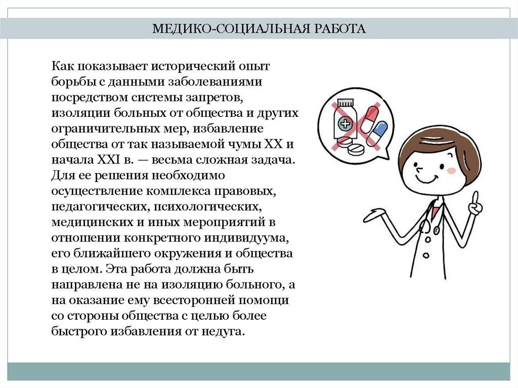 девушка модель медико социальная работа