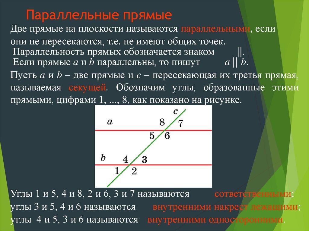 малмыжа уверены, фото геометрического значения параллель ювелирного
