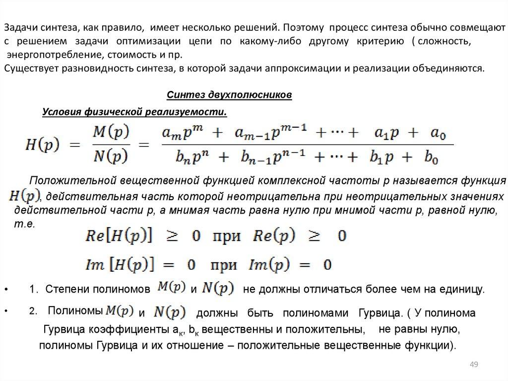 Синтез цепей решение задач четырехугольники решение задач 9 класс