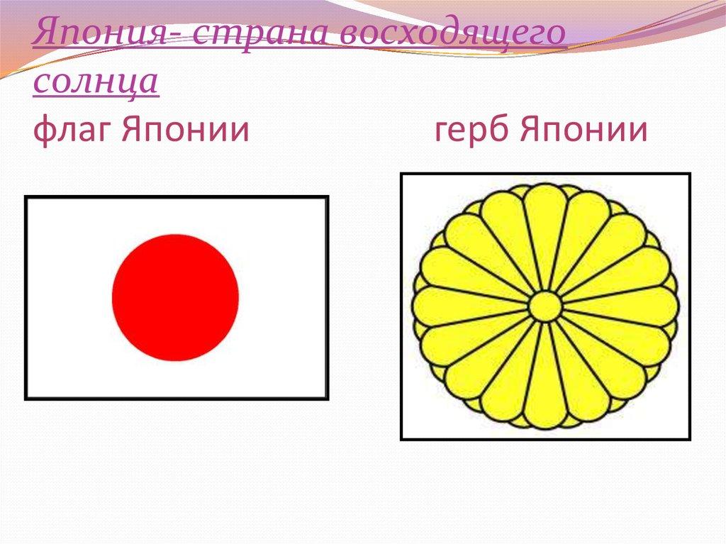 хромченко никогда герб японии картинки тигр кличке