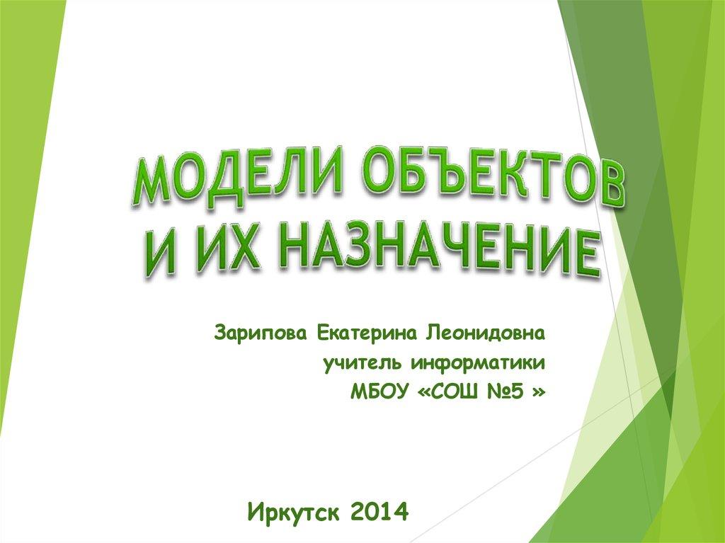 Модели онлайн иркутск перечислите варианты моделей организации работы семейного врача