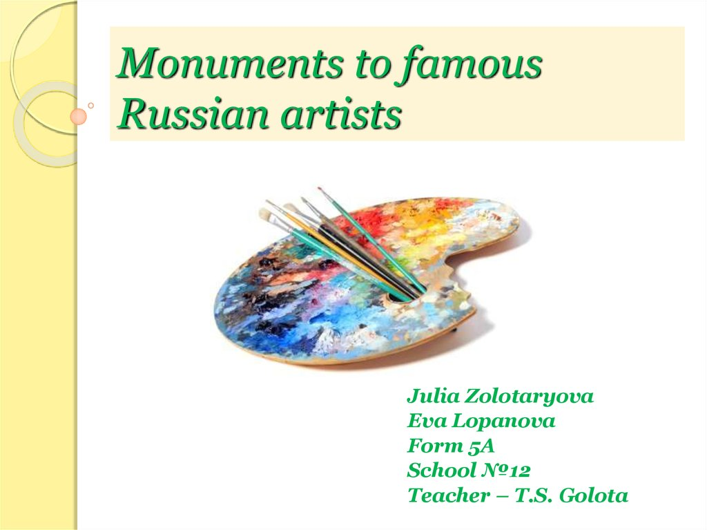 Monuments to famous Russian artists