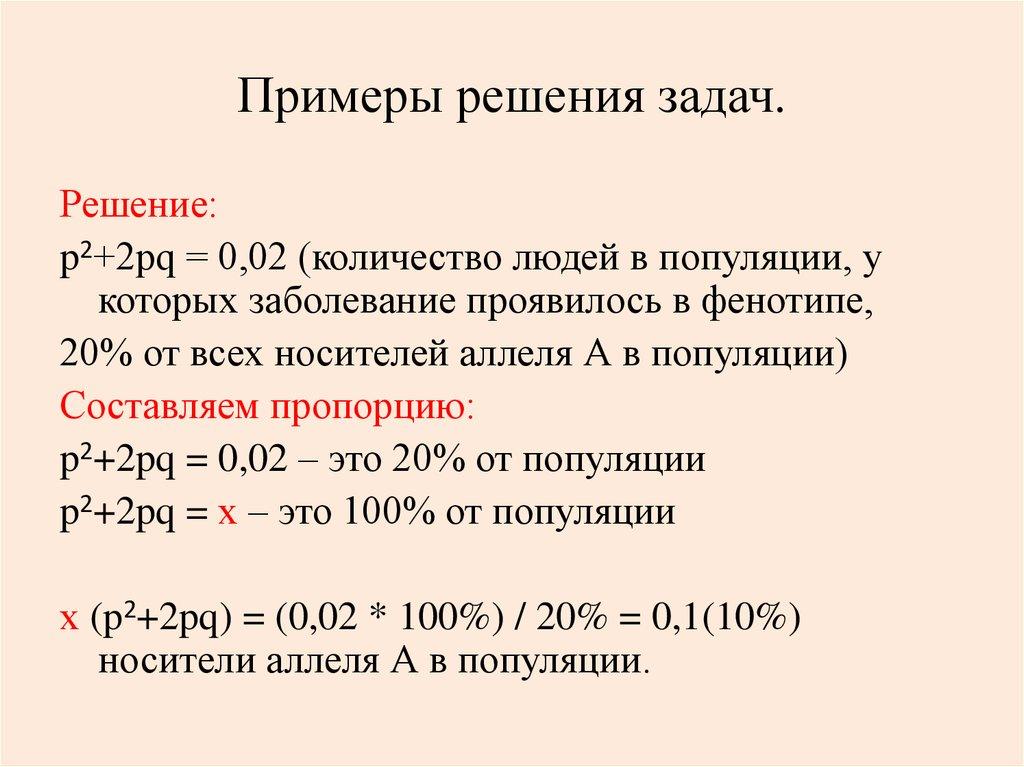 Задачи с решениями на закон харди вайнберга решить задачу 5 класс дорофеев