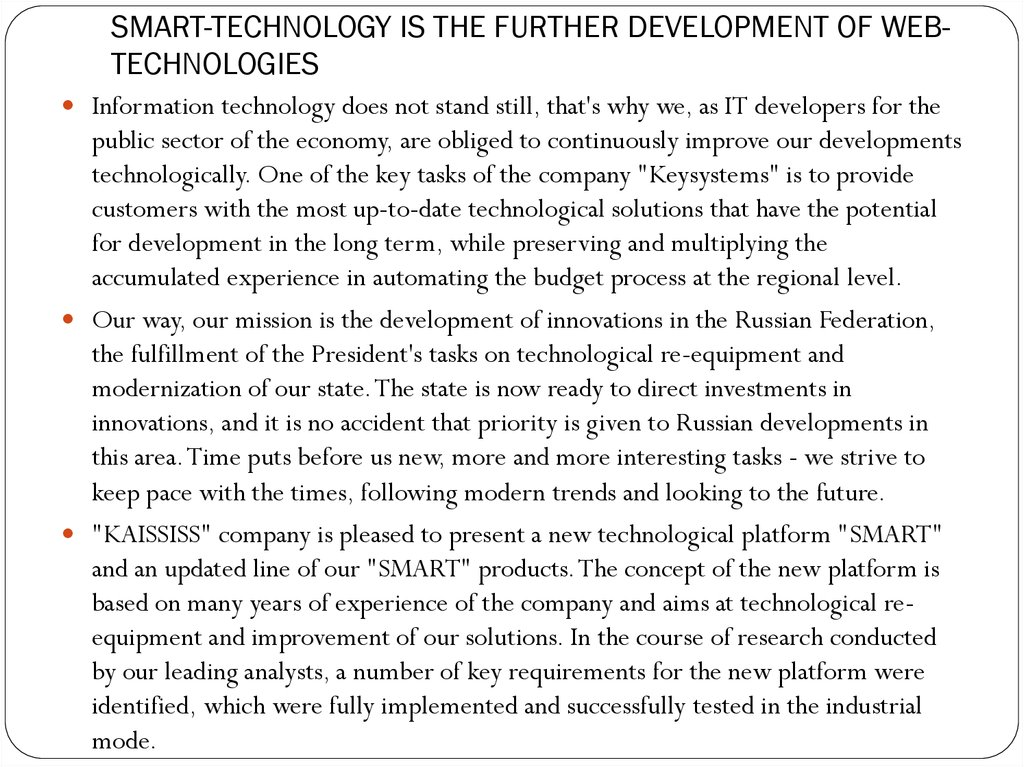 SMART-TECHNOLOGY IS THE FURTHER DEVELOPMENT OF WEB-TECHNOLOGIES