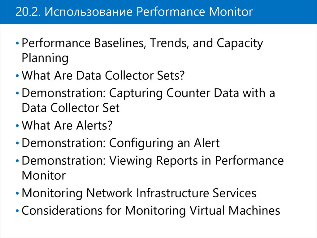 20.2. Использование Performance Monitor