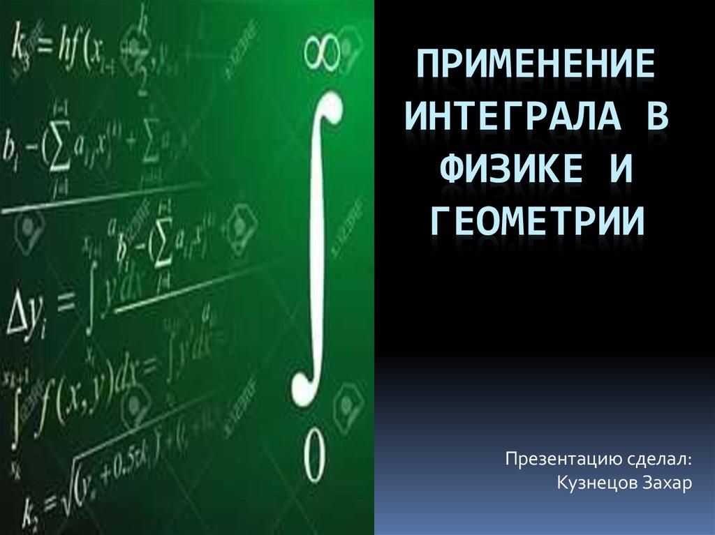 Применение интеграла в решении задач по геометрии решение задач по числовым функциям