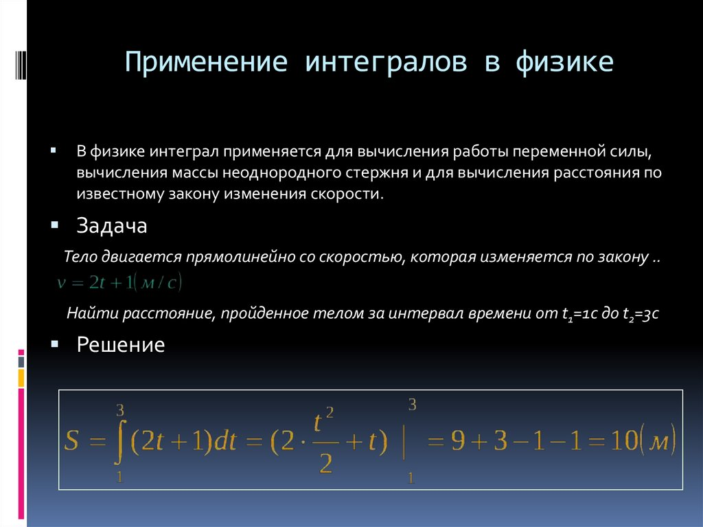 Пример решения задачи по физике с интегралом задача на третий закон менделя с решением