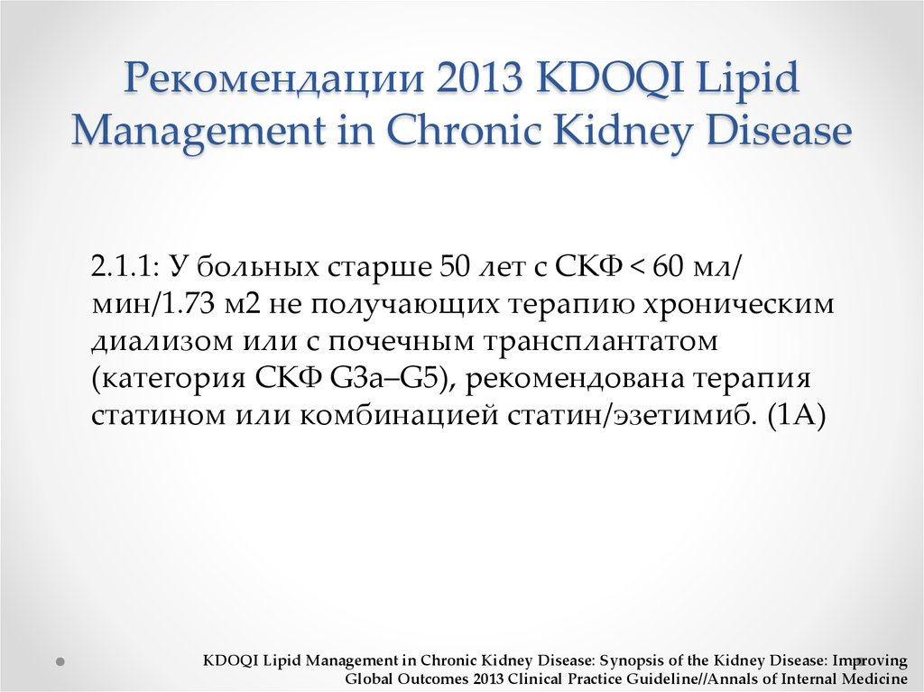 Рекомендации 2013 KDOQI Lipid Management in Chronic Kidney Disease