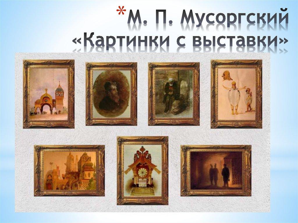 Картинки с выставки произведения