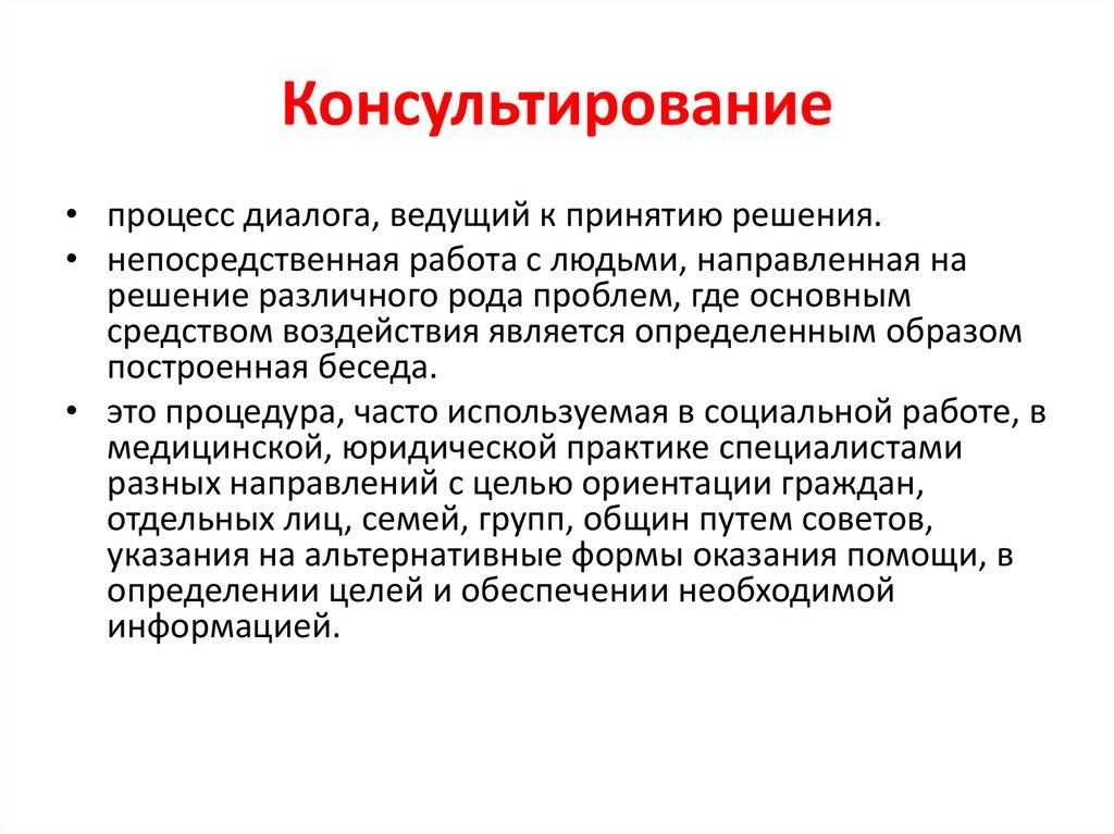 Общая девушка модель консультирования в социальной работе работа для девушек в москве проституткой
