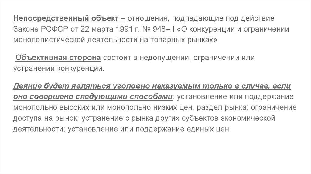 Статья ук рф 178