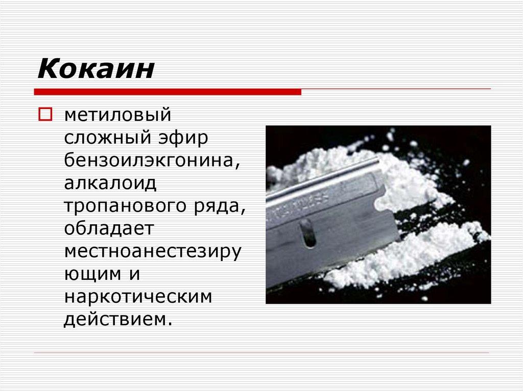 кокаин простатит