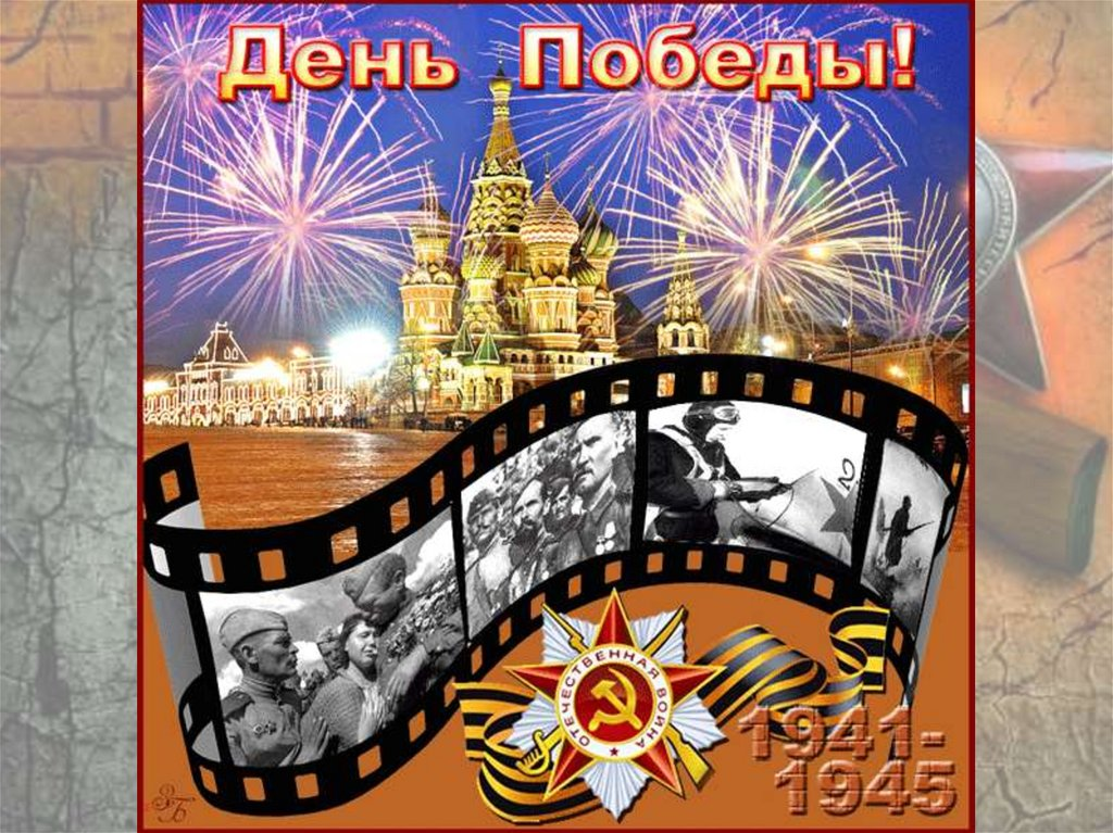 Советские открытки, анимационная открытка ко дню победы