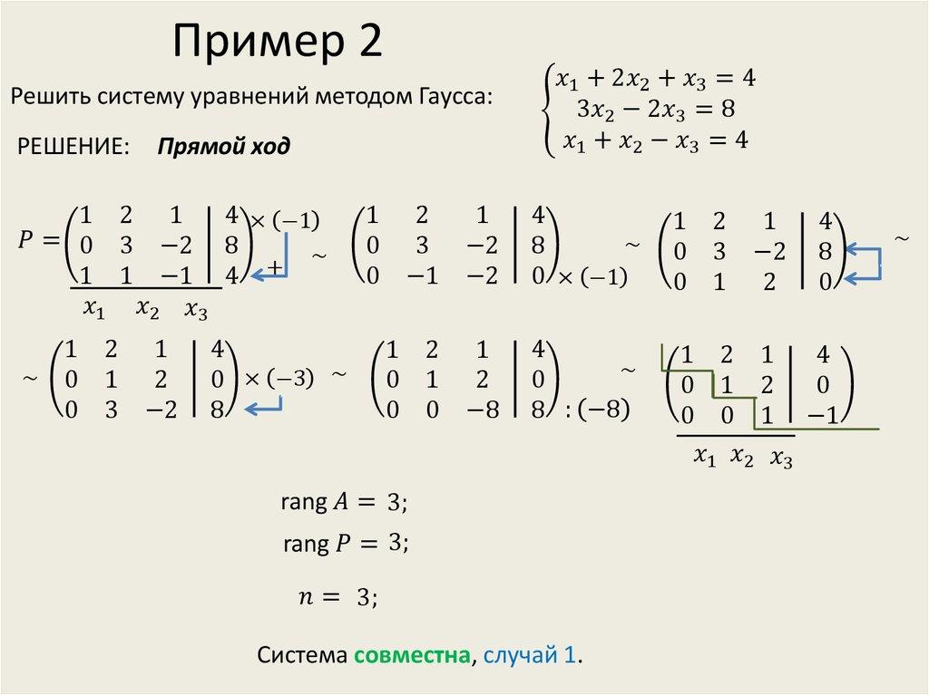 Примеры решение задач методом гаусса решение задачи 6