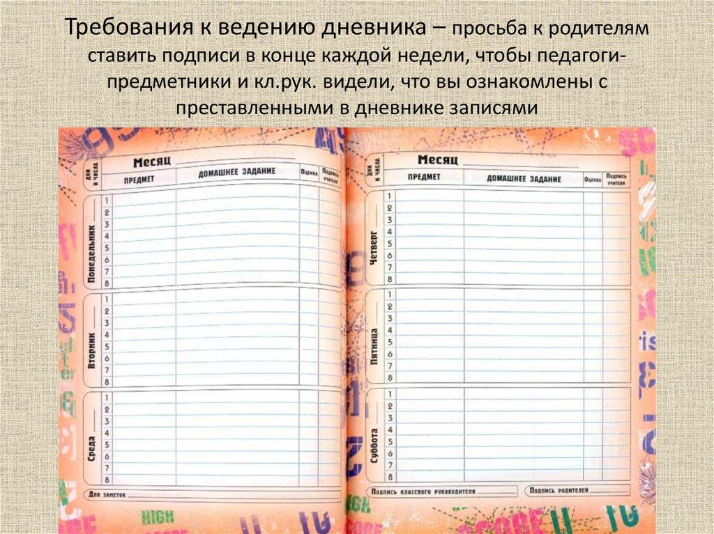 Картинки дневник для детей дневник