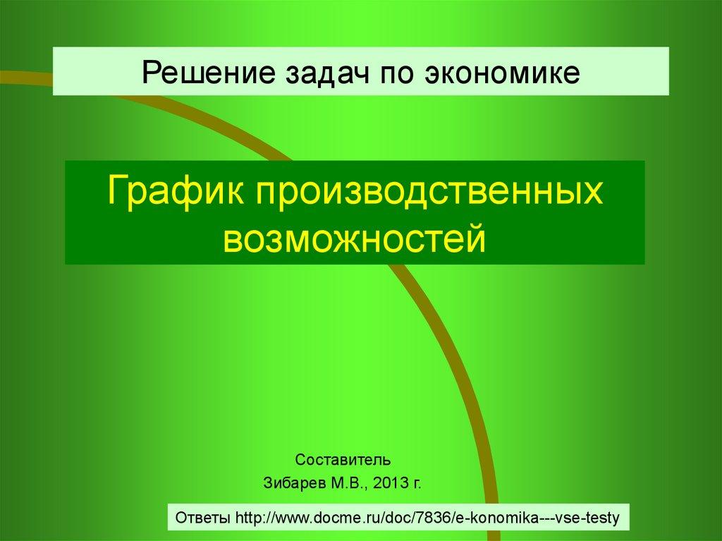 Решите задачу по экономике онлайн решение задач в фри паскале
