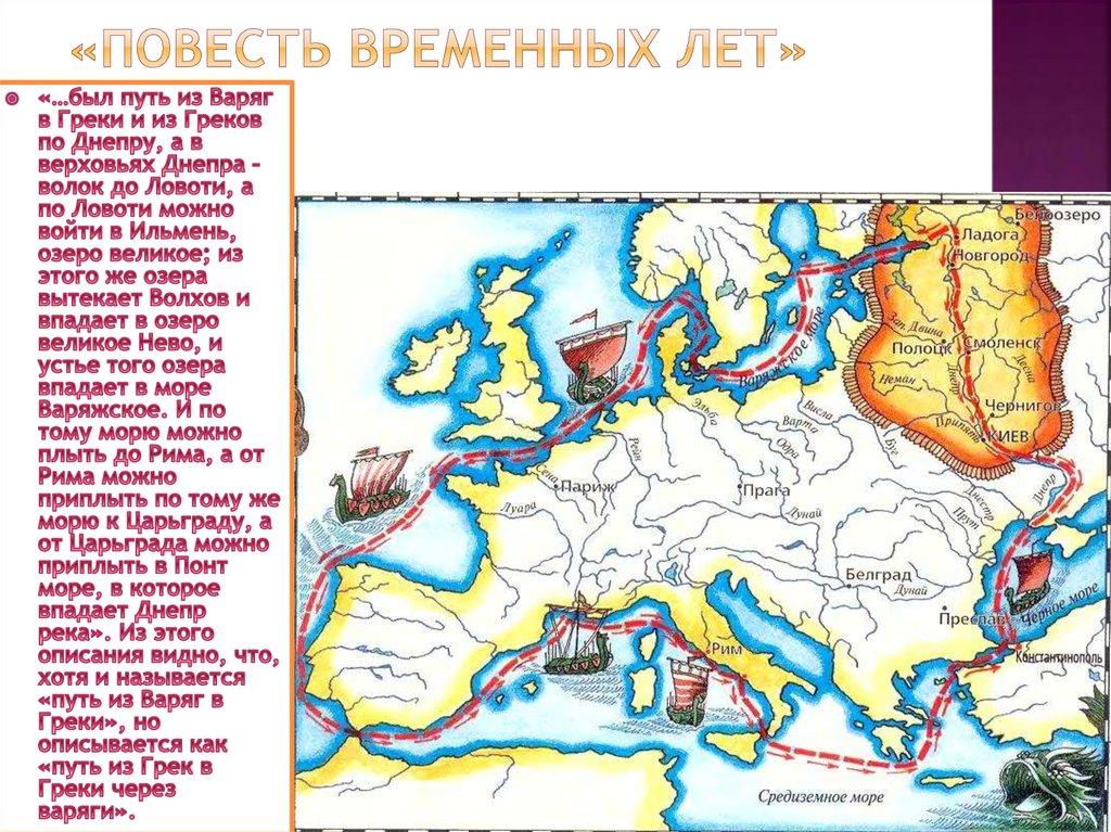 офисных путь из варяг в греки с картинками конфигурация размеры очень
