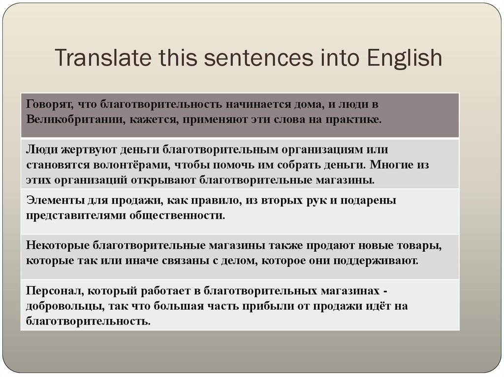 Translate this sentences into English