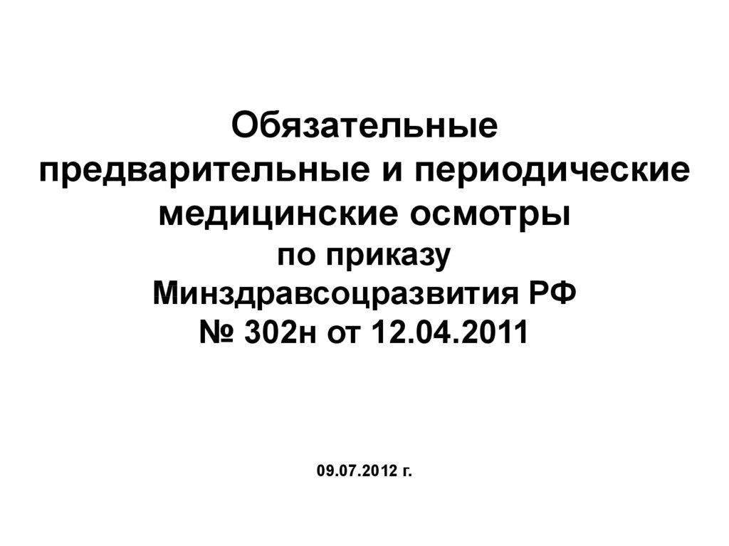 Направление (утв. Приказом минздравсоцразвития рф от 12. 04. 2011 302….