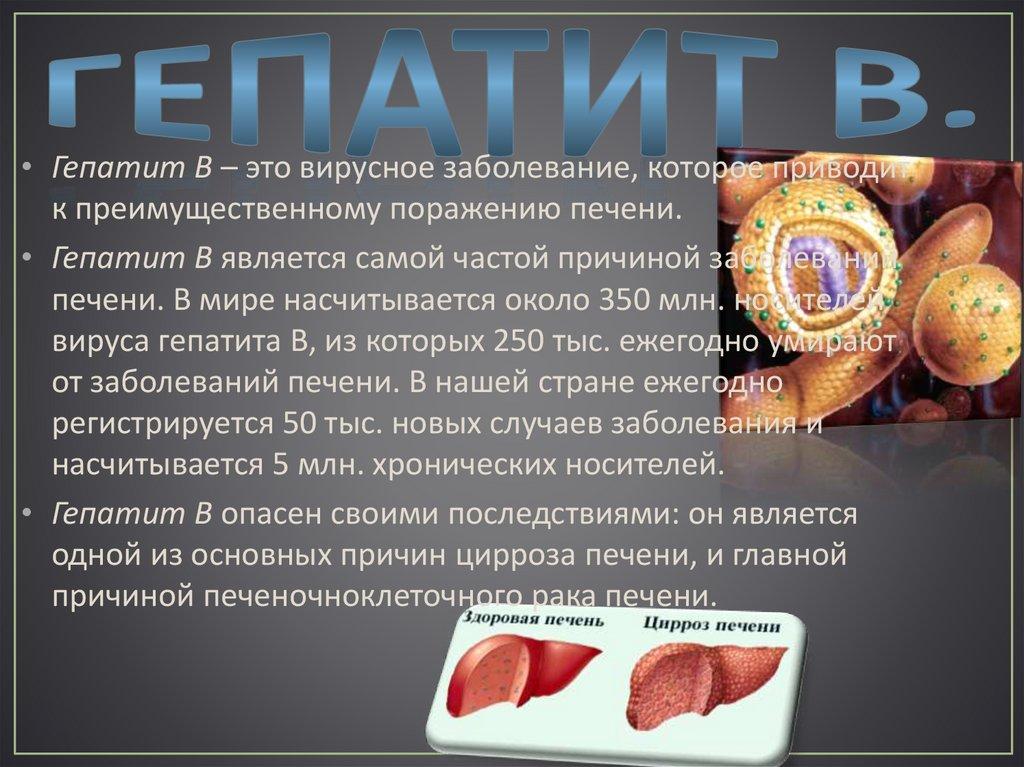 Носитель гепатита в диета