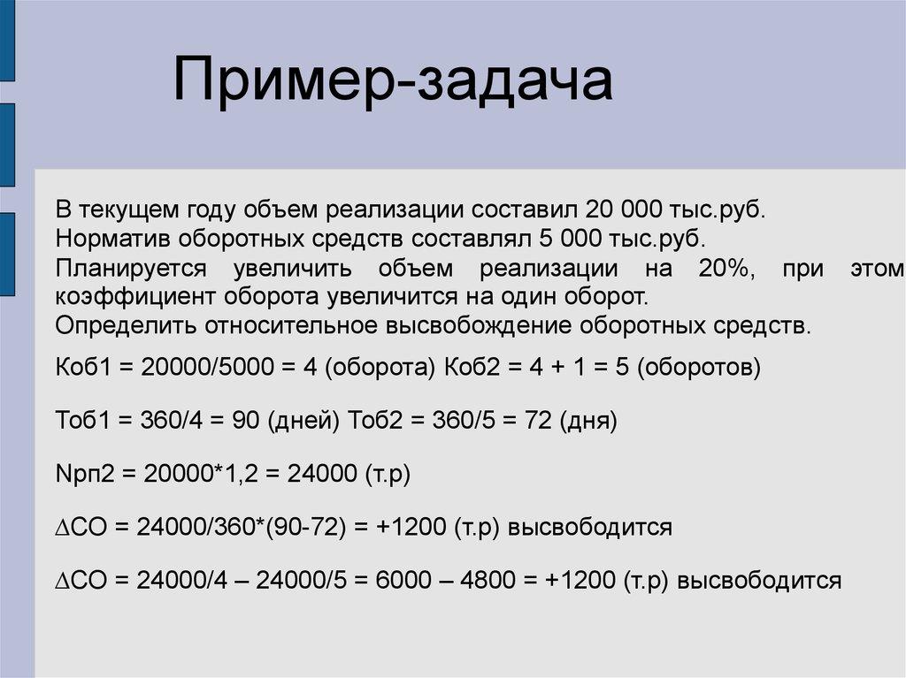 Решение задач на сумму высвобождения оборотных средств савченко решение задач