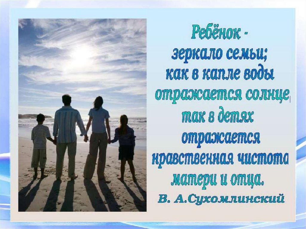 В семейной жизни самый важный винт — это любовь в семейной жизни середины нет — это источник либо большого счастья, либо большого горя.