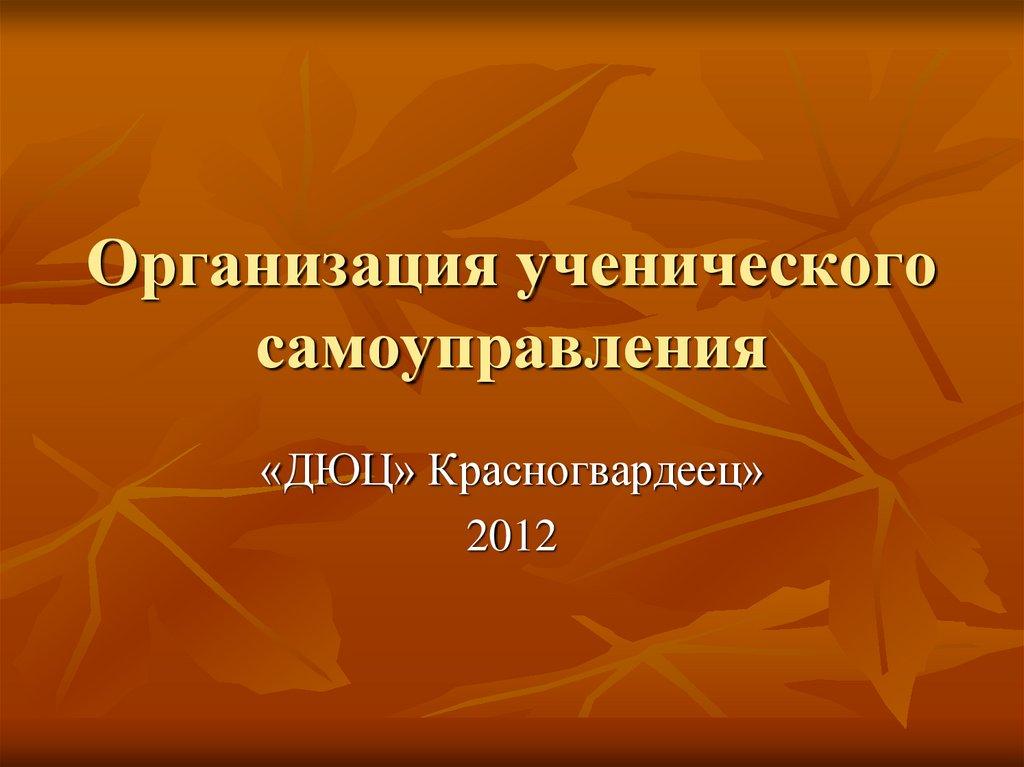 ученическое самоуправление стихи саратовской области