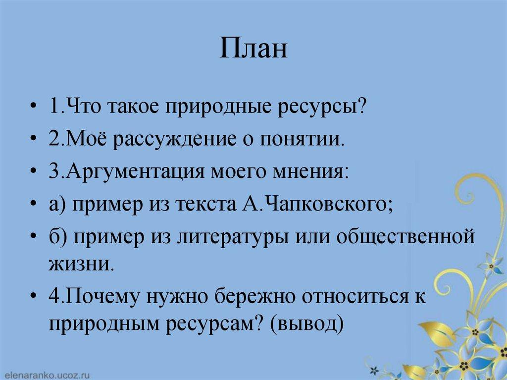 Sochinenie Rassuzhdenie Pochemu Nuzhno Berezhno Otnositsya K Prirodnym Resursam Prezentaciya Onlajn