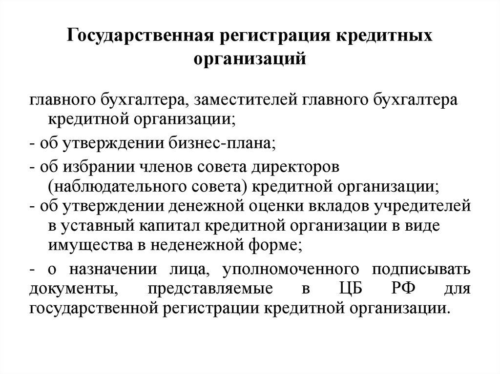 Учредители кредитной организации при регистрации