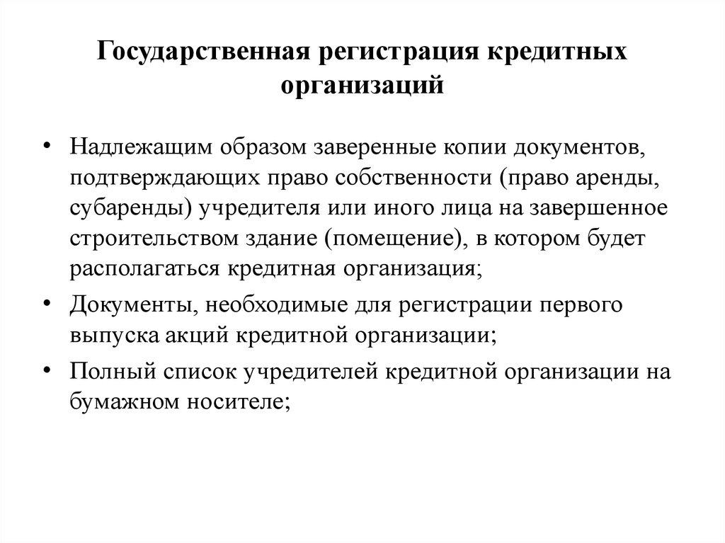 Глава 16. Государственная регистрация изменений, вносимых в устав кредитной организации 16.1.