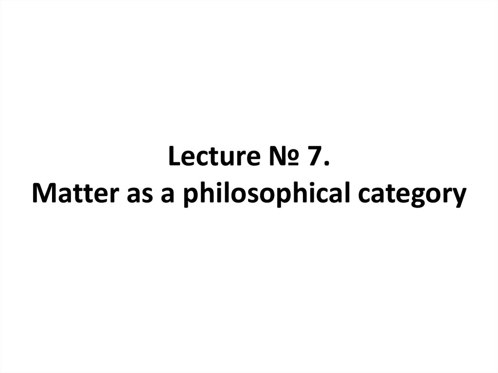Lecture № 7. Matter as a philosophical category