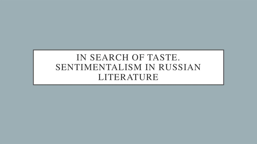 In search of taste. Sentimentalism in russian literature