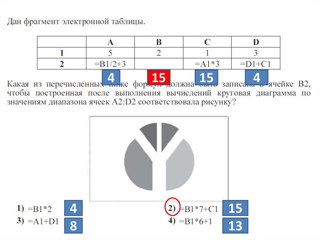 Электронное решение задач задачи с решением 1 класс