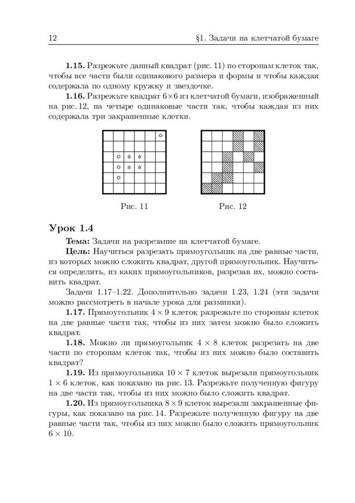 Реши задачу клетчатый квадрат задачи на вероятность егэ с решениями