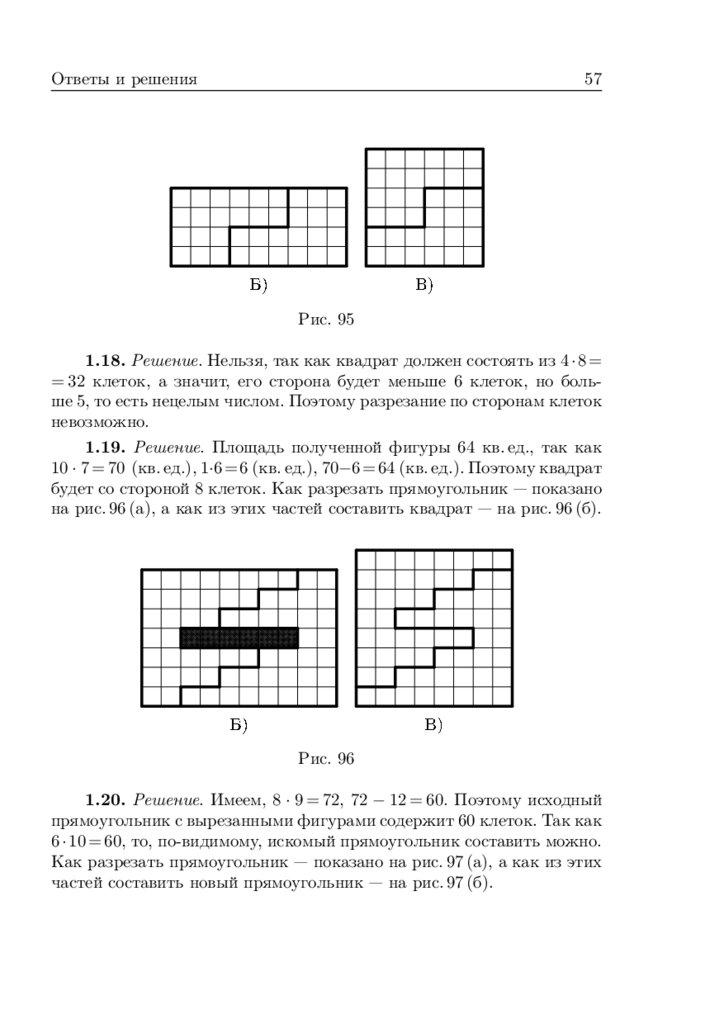 Задачи на разрезание квадрата с решениями скачать бесплатно текстовые задачи с решением
