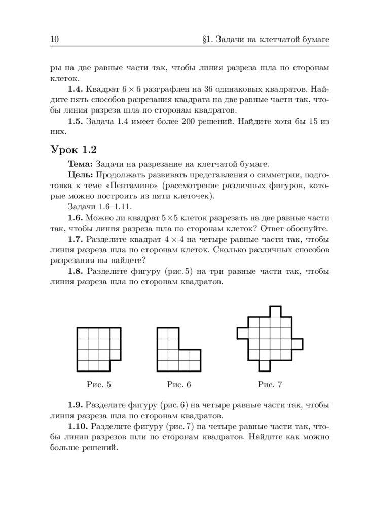Способы решения задач на разрезание скачать программы решения задач алгебре
