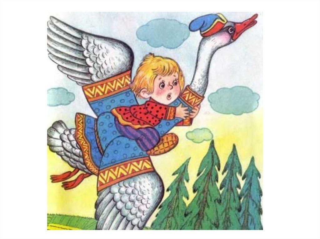 Новогодние открытки, картинки со сказкой гуси лебеди