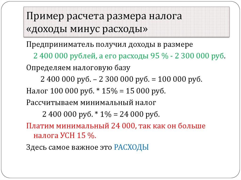 как правильно рассчитать налоги