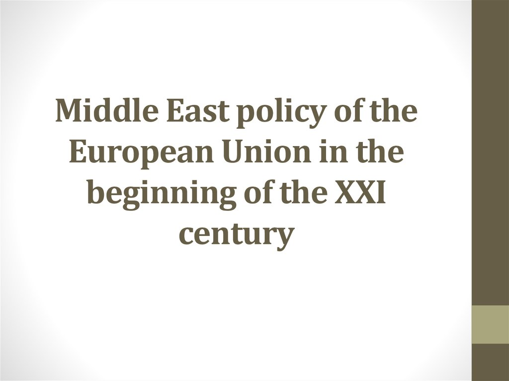 Middle East policy of the European Union in the beginning of the XXI century