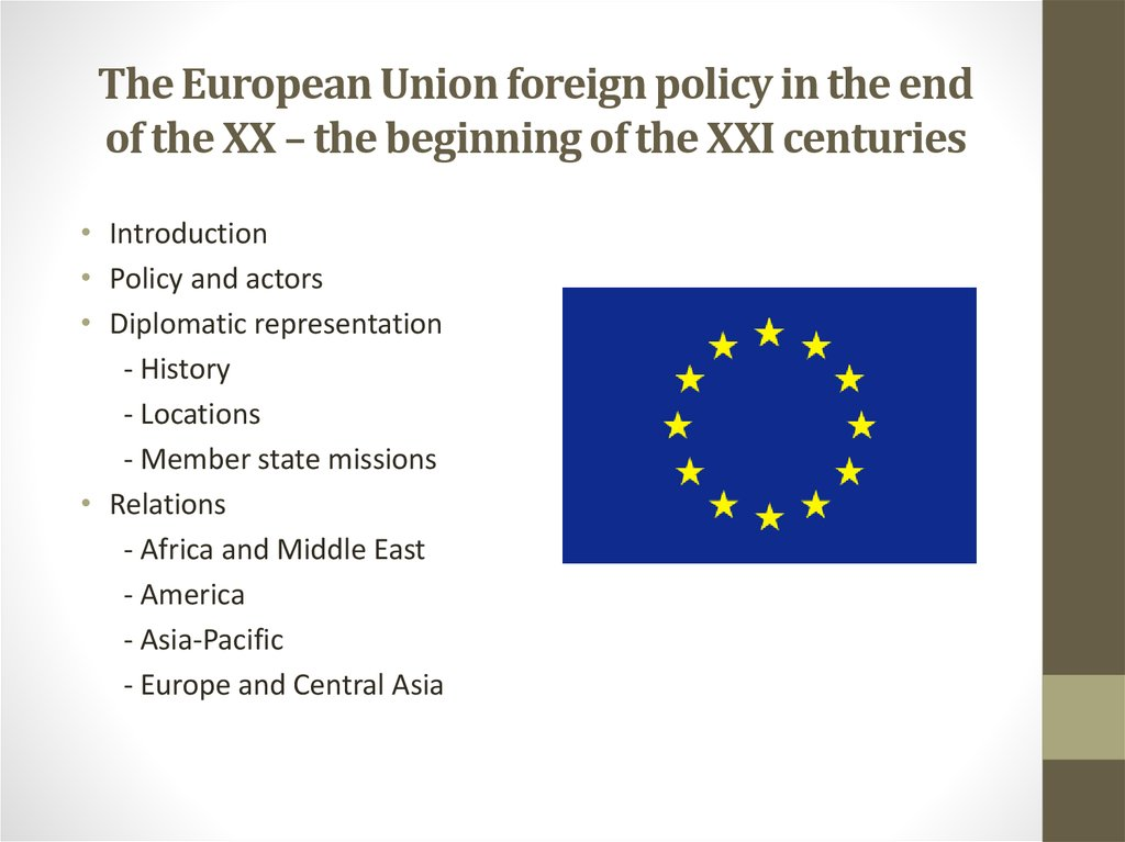 The European Union foreign policy in the end of the XX – the beginning of the XXI centuries