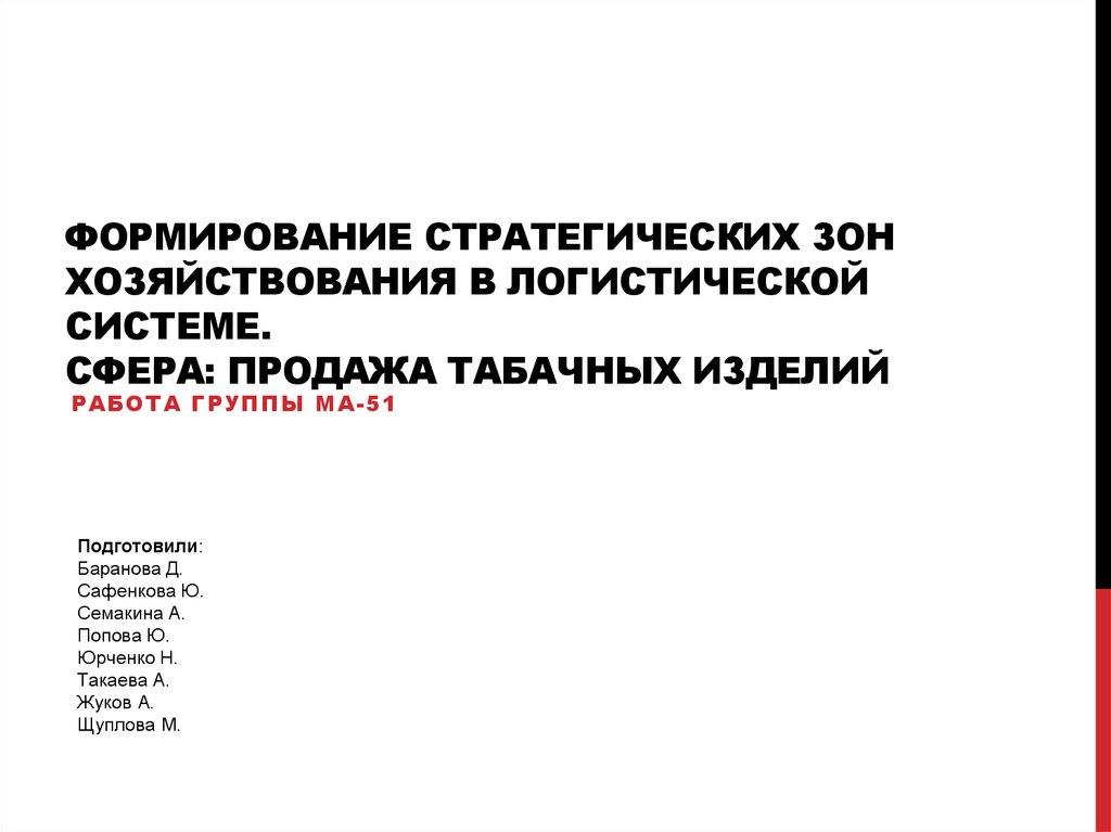 Продажа табачных изделий онлайн сигареты мини оптом в москве