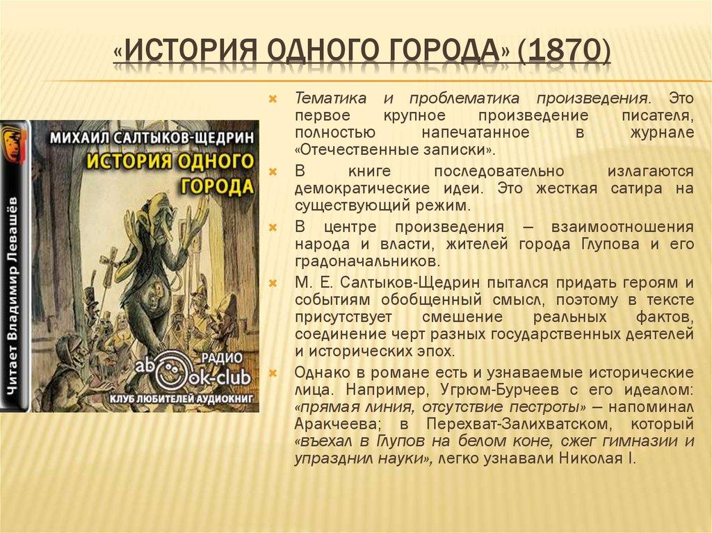 скромные облик россии в произведении история одного города тут, там