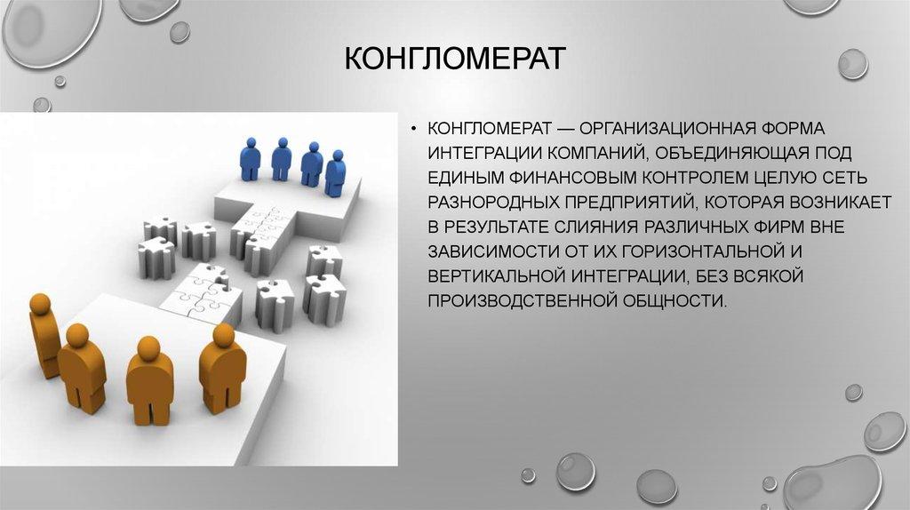 Конгломерат - презентация онлайн